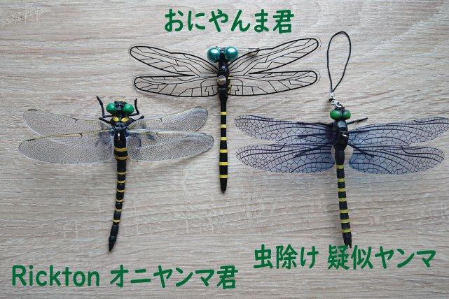 オニヤンマ虫除けグッズの比較画像